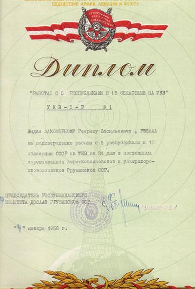 Диплом УКВ-5-Р для RF6AAA.