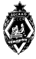 Значок-жетон чемпиона-победителя (1950-е гг.)