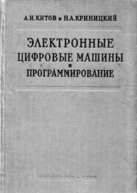 The USSR first course-book