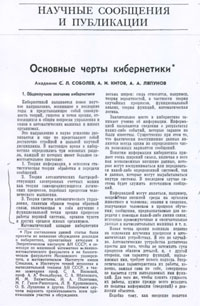 "The first page of the article ""Main Features of Cybernetics"""