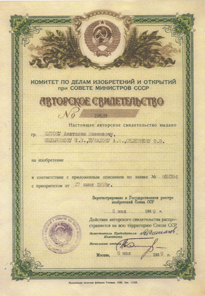 The patent of A.I. Kitov