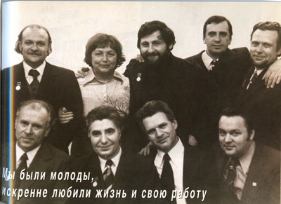 1975; With friends, Rogachev is 50