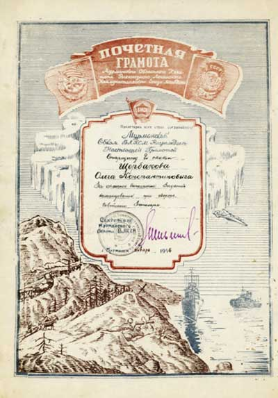 Shcherbakov's Certificate of Merit