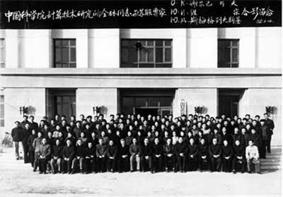 Collaborators of the Peking Institute of Computer Engineering (ICE) in front of its building