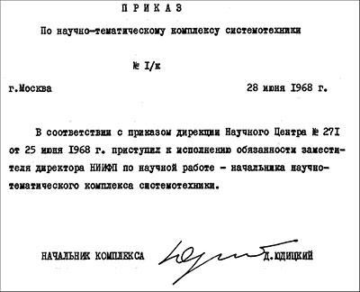 Личная подпись автора или должностного лица с правом подписи.