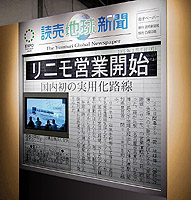 Электронная газета Yomiuri Global Newspaper